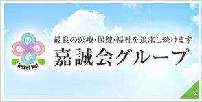 嘉誠会グループ オフィシャルサイト