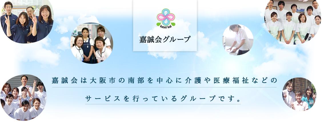 嘉誠会 ブログ